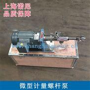 上海小型螺杆泵