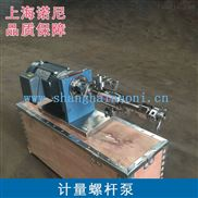 小型螺杆泵厂家