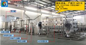 2-50T/H水处理设备*
