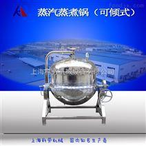 可倾式蒸汽高温制品蒸煮锅