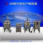 100型-1000型-巴氏奶生产线设备