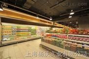 大型超市保鲜柜