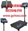 GH-TCS100kg打印电子秤,带打印小票落地电子称