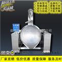 厂家直销不锈钢燃气加热锅-行星搅拌机夹层锅-辣椒油炒锅