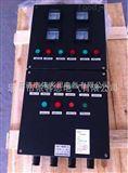 BXK8050BXK8050-A8D8B4K4防爆防腐按钮箱 BXK8050防爆防腐控制箱