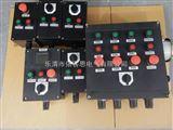 BZC8030-A2BZC8030-A2防爆防腐操作柱非标订做批量报价A3D3B2K2