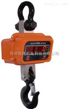 OCS苏州电子吊秤,上海OCS-1/10t直视电子吊秤