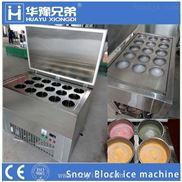 綿綿冰磚機器|刨冰機|臺灣綿綿冰機