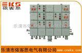 BXQ51-TBXQ51-T防爆动力配电箱(电机磁力启动)依客思专业订制非标防爆箱