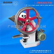 雷麦牌专业生产粉末单冲压片机