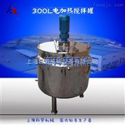 300L电加热搅拌罐