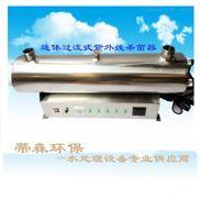 紫外线杀菌设备厂家直销|20吨管道式紫外线杀菌器|240wUV消毒器
