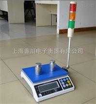 ACS-XC-D带报警电子秤
