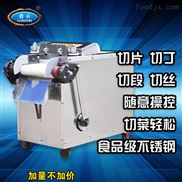 大型商用多功能不锈钢电动切菜机切丝切片切丁机切年糕机切笋机