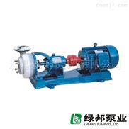 防腐氟塑料离心泵 65FSB-50型化工氟塑料离心泵