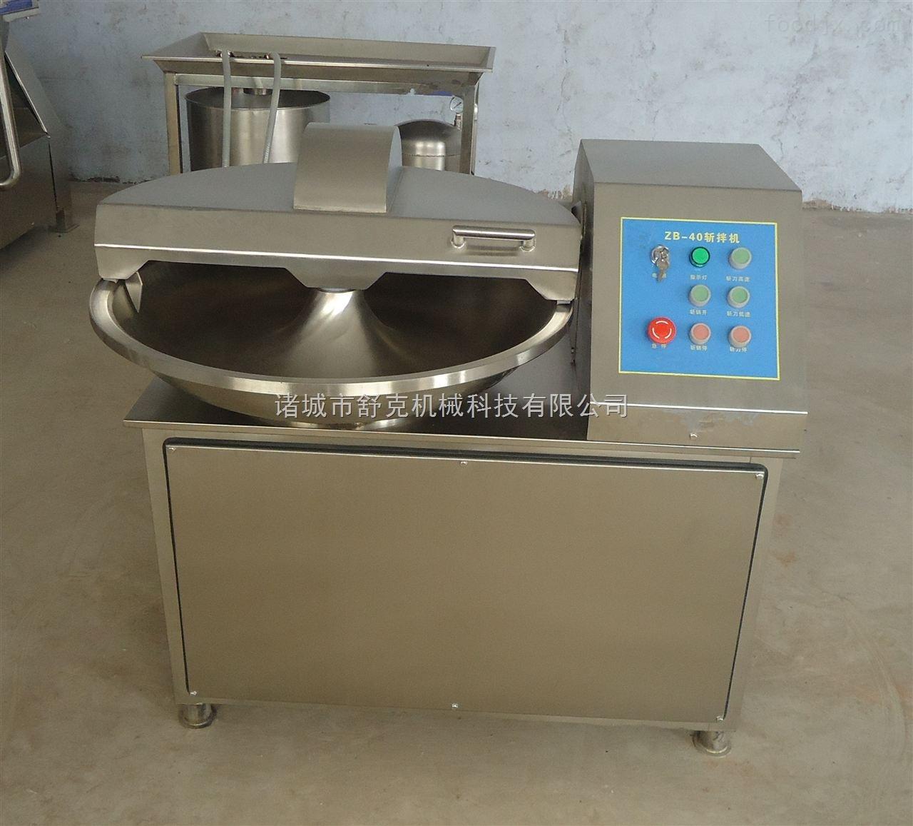 实验室香肠40型斩拌机生产厂家