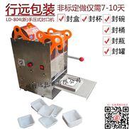 供应豆腐盒专用封口机,手动吸塑方盒封口机
