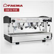 FAEMA飞马E98 S2双头手控双头商用半自动咖啡机
