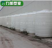 重庆10吨/10立方化工防腐储罐|化工塑料储罐|化工PE储罐|化工塑胶储罐