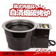 韩式商用环保无烟内循环型烧烤炉烤肉炉进口电机机制木碳烤炉烤炉