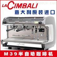 金佰利M39DT2双头商用半自动咖啡机