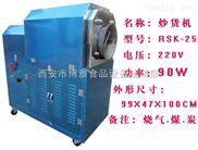 炒货机机器低价在西安博雅热卖了 需要就来购买吧