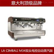 金佰利IM34 DT2雙頭電控自動蒸汽版咖啡機咖啡館首選
