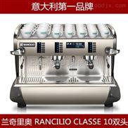 意大利zui新款兰奇里奥classe10双头商用半自动咖啡机