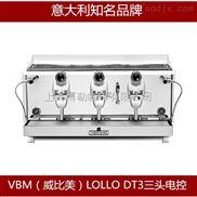 意大利VBM 威比美LOLLO DT3三头电控商用半自动咖啡机