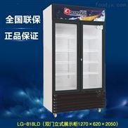 成云LG-818LD双门直冷展示柜