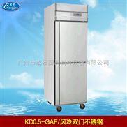 成云KD0.5L2-GAF风冷双门不锈钢厨房柜