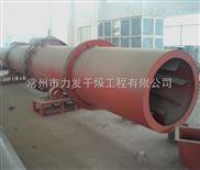 煤泥专用回转窑干燥机