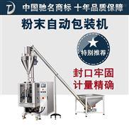 【武汉粉末自动包装机】全自动上料螺杆定量下料大袋包装大型粉剂包装机