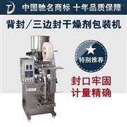【武汉全自动板蓝根冲剂自动定量颗粒包装机】背封三边封干燥剂包装机