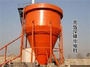 質優價廉高效濃縮機 專業高效濃縮機廠家 圖片