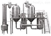 球形真空濃縮罐,球形濃縮器,蒸發器,真空減壓濃縮器廠家直銷