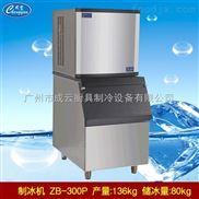 成云ZB-300P制冰机