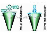 广东锥形混合机、物料混合机、饲料锥形混合机