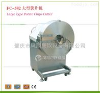 FC-582薯片切割机 切薯片机 薯片机  萝卜切片机 大型瓜果切片机
