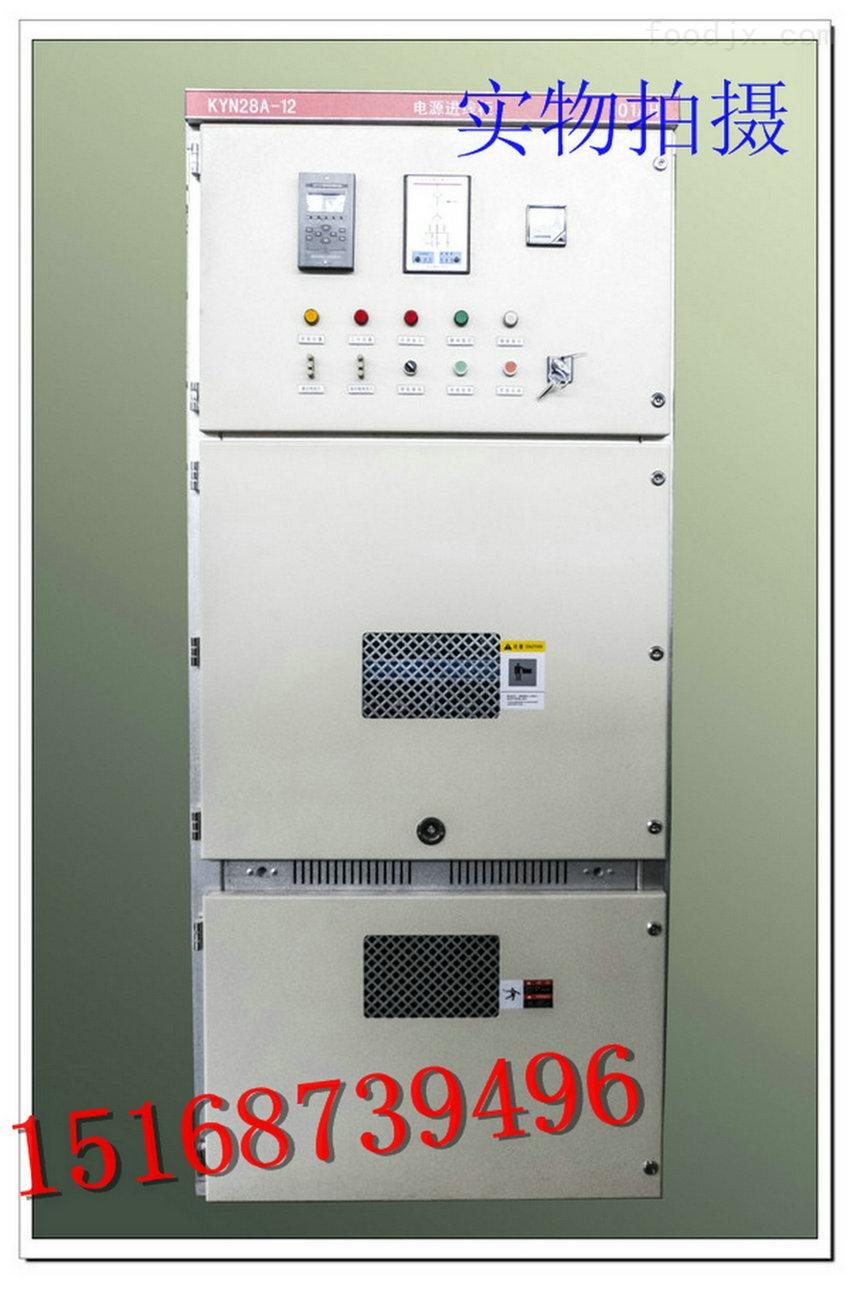 kyn28-中置柜价格高压开关柜型号