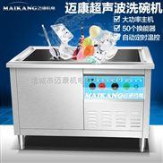 MK1200-商用酒店餐厅食堂超声波洗碗机 超声波震荡清洗油污,尺寸可定做
