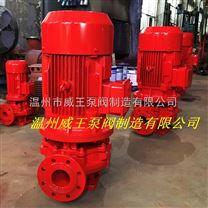 消防泵厂家 XBD消防泵 立式消防喷淋泵 3C认证消防泵