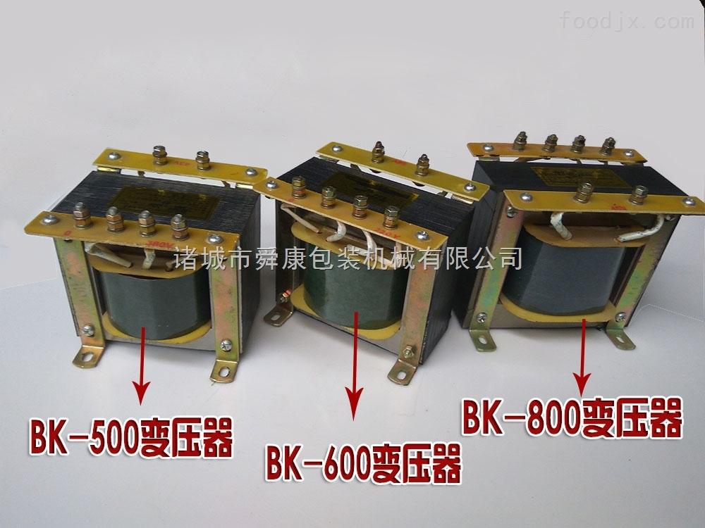 隔离变压器BK800 真空包装机配件 控制变压器 高频变压器