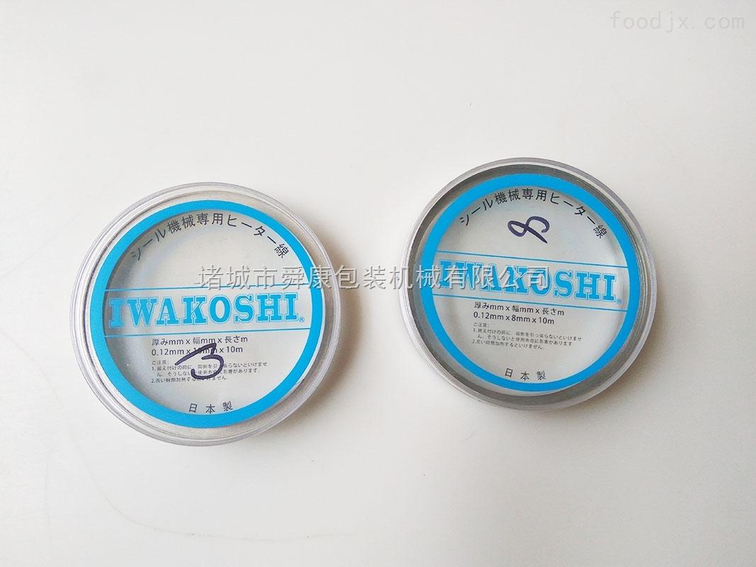 IWAKOSHI日本岩越真空包装机发热片 电热片 加热条镍铬不易断