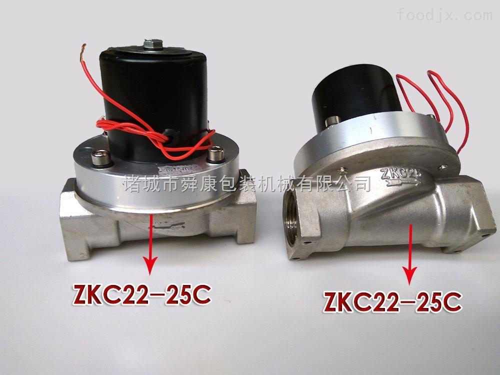 电磁阀ZKC22-25-C真空加压阀真空包装机专用不锈钢电磁阀