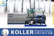 广州科勒尔牌 制冰机 德国进口压缩机 韩国进口配件