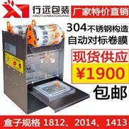 周黑鸭封口机,塑料盒封盒机,餐盒半自动封口机,鸭货锁鲜装包装机