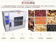 HK-450AS+-不锈钢内胆恒温烘箱,低温五谷杂粮烤箱