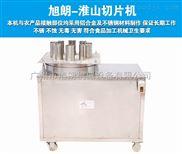 XL-75-广东佛山厂家直销不锈钢切片机|莲藕高速切片设备