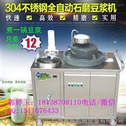全自动石磨营养豆浆机